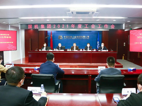 """奋进""""十四五"""" 启航新征程 国机集体召开2021年"""