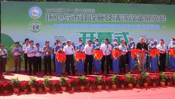 第21届中国国际环卫+垃圾分类展览会圆满闭幕!