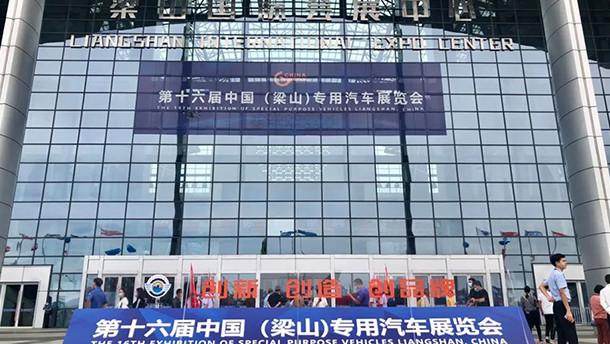 第十六届中国(梁山)专用汽车展览会开幕 汇聚众多科技创新品牌