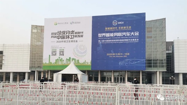 物联新技术,森鹏智慧环卫平台闪耀北京环卫展