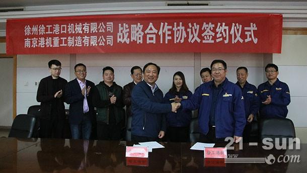 徐工港机与南京港机签署战略合作协议
