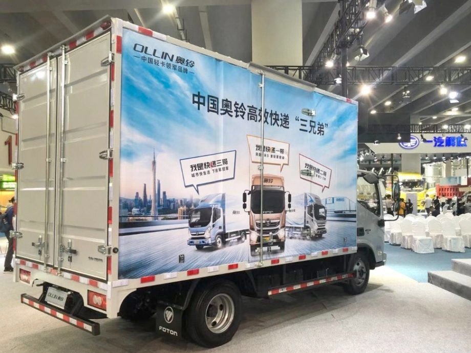 第五届广州国际商用车展览会