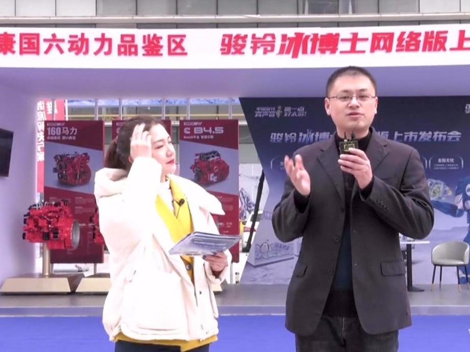 骏铃冰博士网络版上市发布会