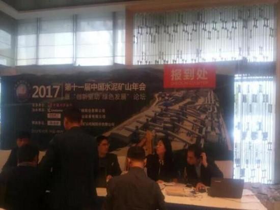 """金山机械助力第十一届中国水泥矿山年会,走进砂石行业""""大""""时代"""