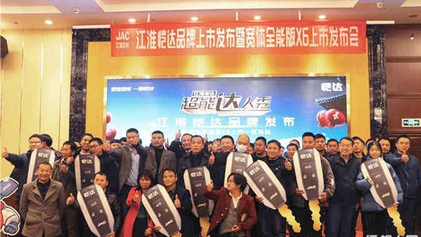江淮愷達品牌發布暨寬體全能版X6上市