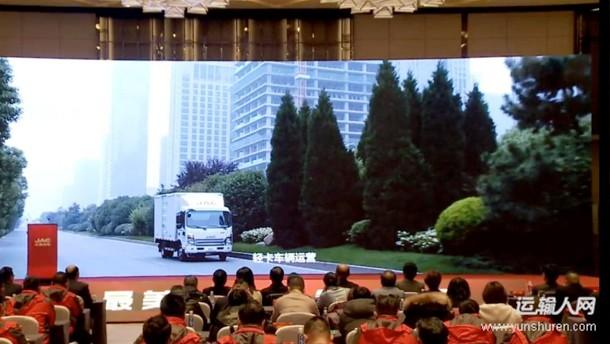 江淮輕卡最美卡哥第四季總決賽頒獎盛典暨第五季啟動儀式