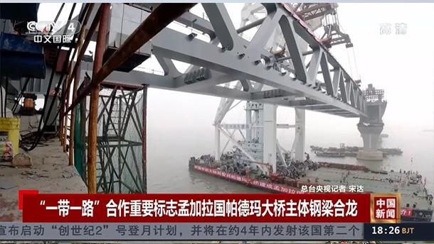 圆梦在即!三一起重机助力孟加拉帕德玛大桥主体钢梁成功合龙