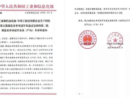 福田汽车获评工信部第五批制造业单项冠军