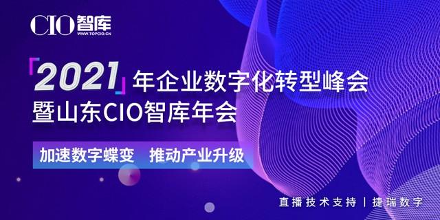 【铁臂直播】2021年企业数字化转型峰会暨山东CIO智库年会