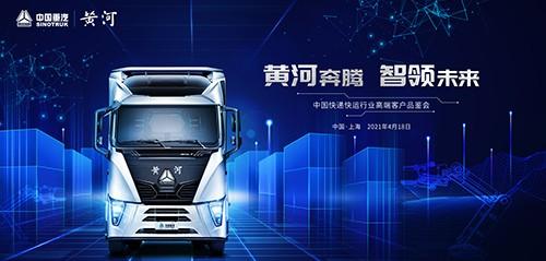 【铁臂直播】中国重汽黄河产品中国快递行业高端客户品鉴会