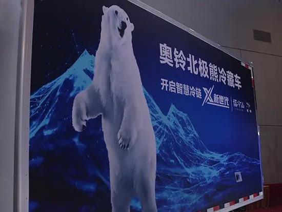 """为冷链运输提供智慧解决方案,奥铃""""北极熊""""冷藏车正式上市"""