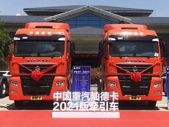 2021版中国重汽汕德卡牵引车