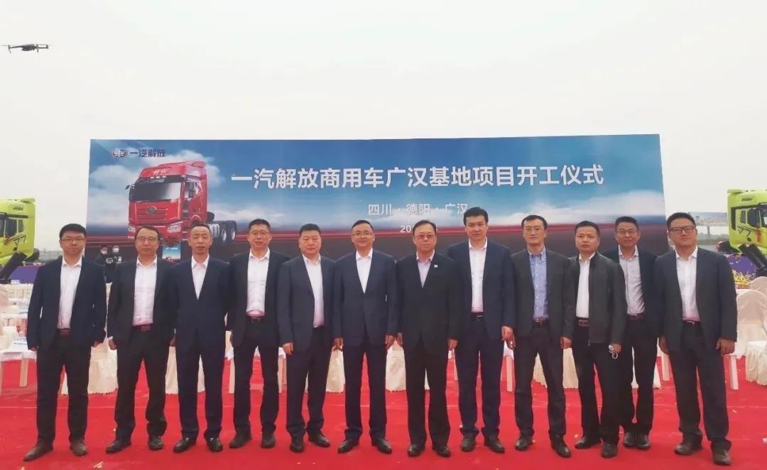 一汽解放商用车广汉基地项目盛大开工!