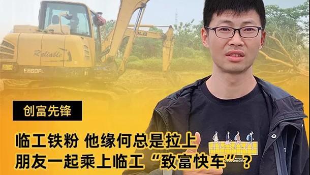 """臨工鐵粉 他緣何總是拉上朋友一起乘上臨工""""致富快車""""?"""