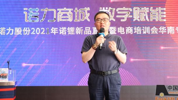 诺力2021年诺锂新品直播暨电商培训会华南专场在东莞圆满落幕