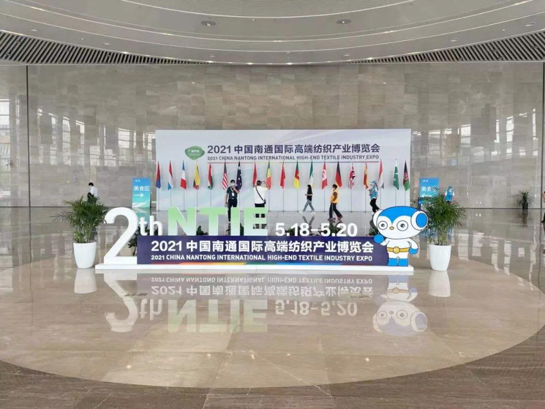 林德亮相中国南通国际高端纺织产业博览会