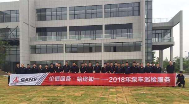 【价值服务·始终如一 】浙江三一2018年泵车巡检...