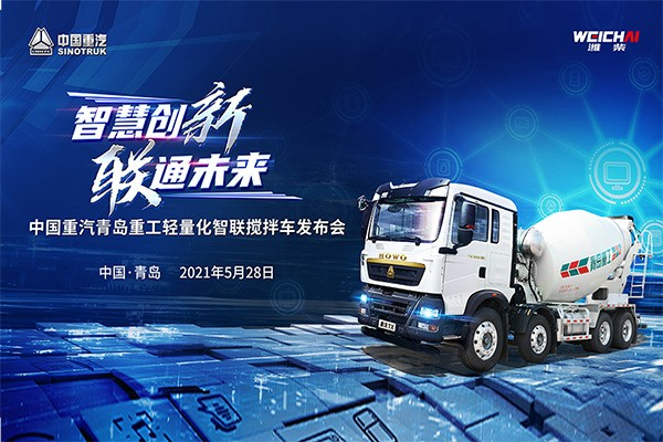 【铁臂直播】中国重汽青岛重工轻量化智联搅拌车发布会