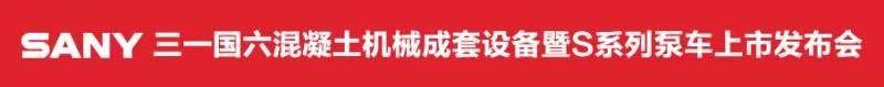 三一国六混凝土机械成套设备暨S系列泵车上市发布会