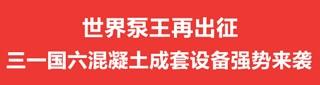 三一國六混凝土機械成套設備暨S系列泵車上市發布會