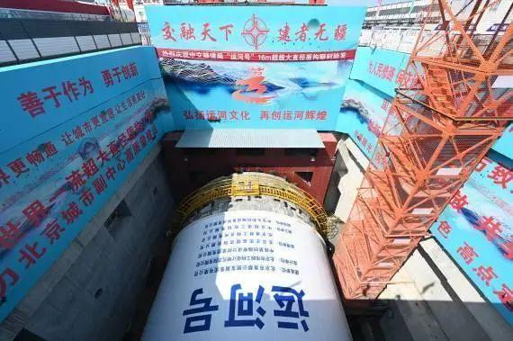 """國內最大直徑泥水平衡盾構機""""運河號""""成功始發"""