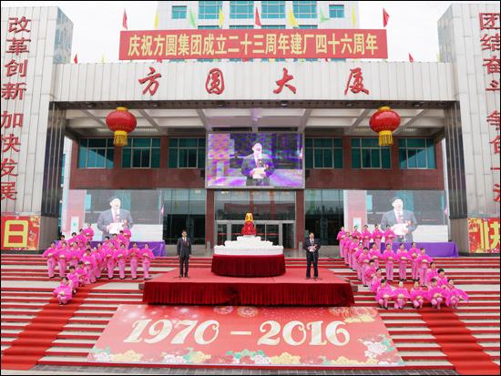 方圆集团成立二十三周年建厂四十六周年职工冷餐会举行