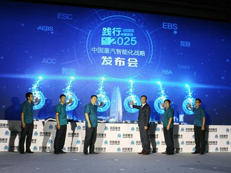 中国重汽率先发布智能重卡  产业报国六十载