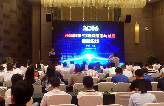 2016装备制造+互联网应用与发展高峰论坛举行