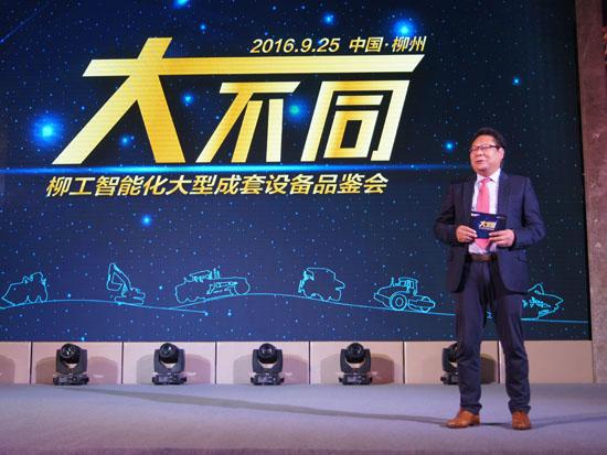 """""""大不同""""的柳工:中国智能化大型成套设备已经崛起"""