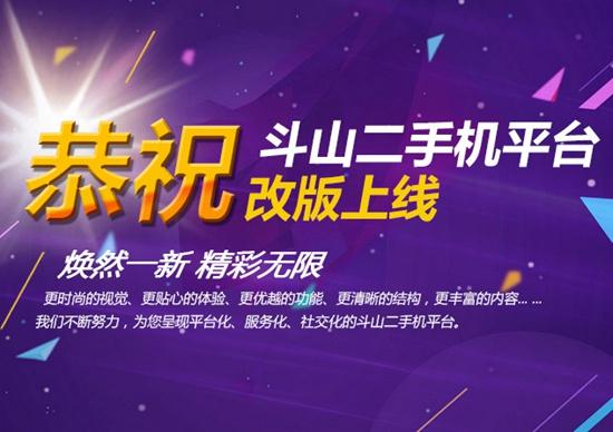"""斗山二手机平台改版上线 提升客户体验从""""心""""出发"""