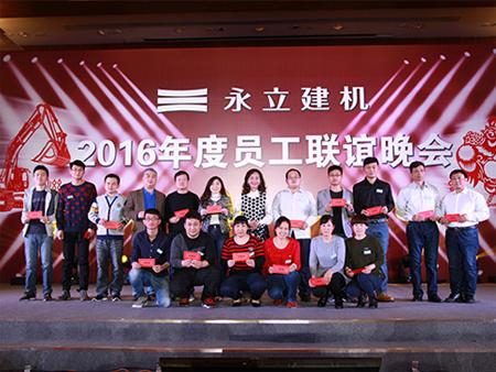 永立建机2016年度总结会及员工联谊晚会在天津举行