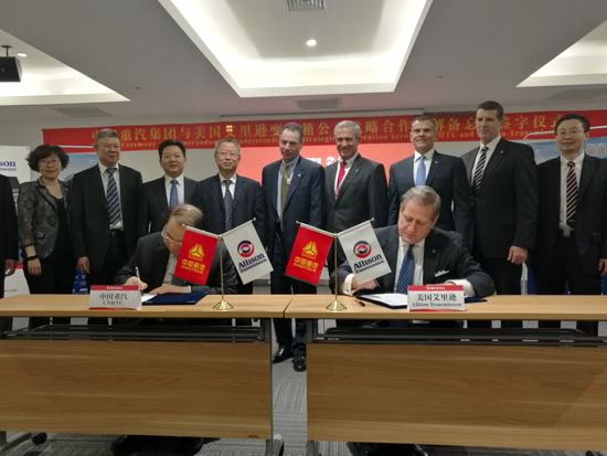 强强联合  中国重汽与艾里逊签署战略合作