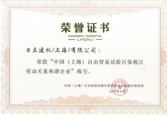 日立建机(上海)有限公司获评自贸区劳动关系和谐企业