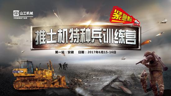 山工机械推土机特种兵训练营战况直播