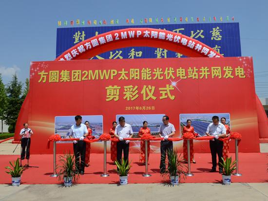 方圆集团2MWP太阳能光伏电站并网发电