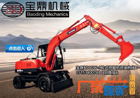 山东宝鼎BD80W-6轮式挖掘机兼顾多用途实用性更受欢迎