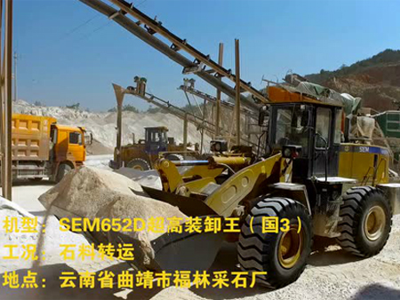 山工机械SEM652D:采石场上的超高王