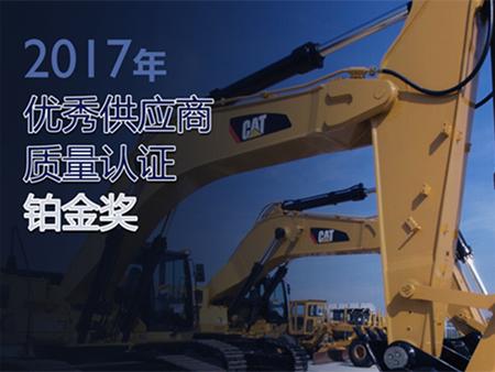 恒立蝉联国际工程机械设备巨头厂商质量铂金奖