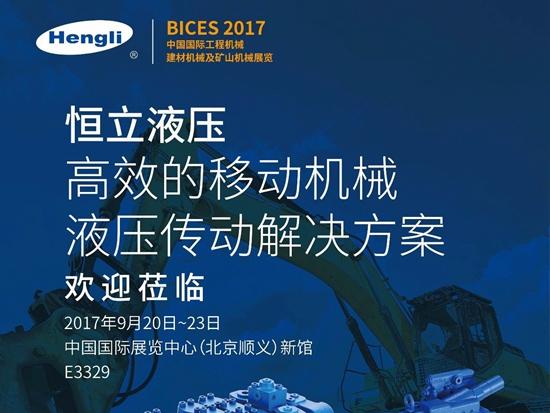 恒立诚邀您相约BICES 2017国际工程机械展