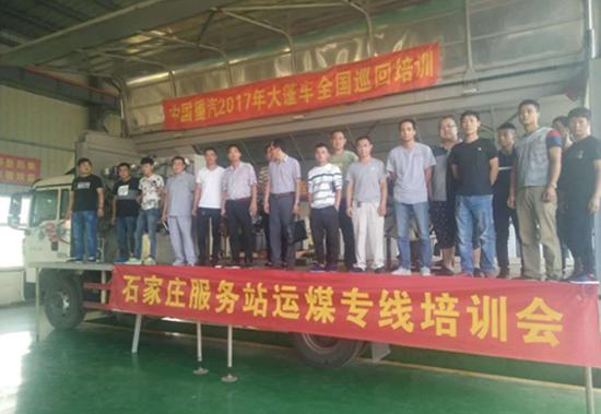 关注运煤专线 中国重汽培训大篷车为今冬送保障
