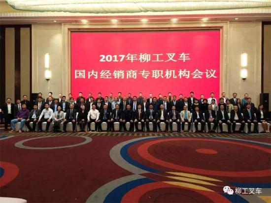 柳州柳工叉车2017国内经销商年会:创新驱动未来