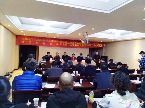 山推传动荣获中国液气密协会液力分会优秀副会长单位