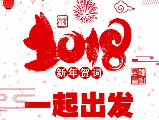 《铁腕儿》新年贺词篇:2018,一起出发!