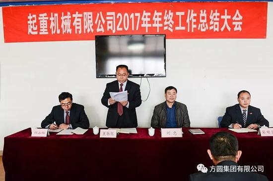 方圆集团起重机械有限公司召开2017年工作总结大会