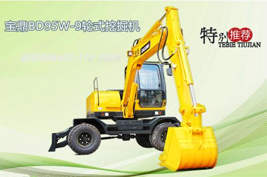 值得信赖的创业伙伴 宝鼎BD95W-9多功能轮式挖掘机抓木机
