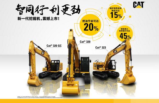 新一代Cat<sup>®</sup>液压挖掘机全面登陆中国市场