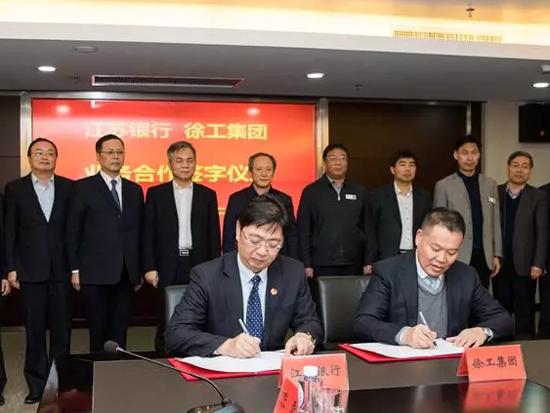 强强联合!徐工集团与江苏银行签署深度业务合作协议!
