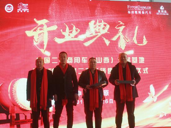 中国二手商用车(山西)交易基地隆重开业