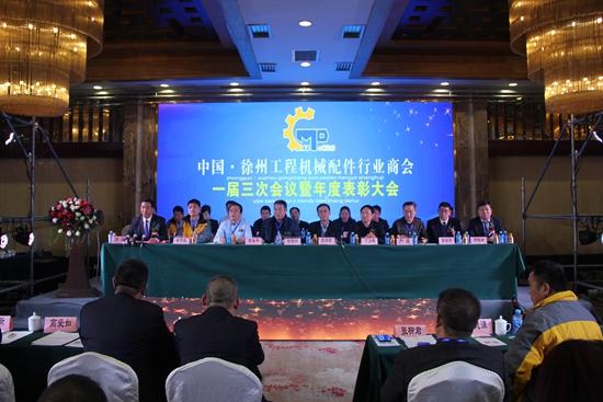 徐州工程机械配件行业商会一届三次会议隆重召开