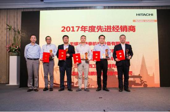 聚力2018 日立建机(上海)中国代理店会议清迈召开